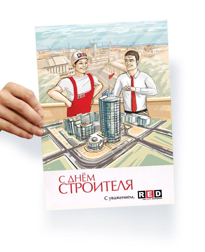 Нами был сделан плакат и открытка