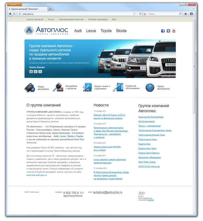 AutoPlus_1