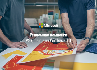 Новый кейс: рекламная кампания #Яделаю для Windows 10