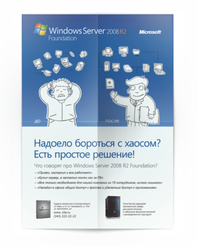Промо-материалы Windows Server 2008 R2