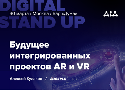 Выступаем на Digital Stand Up в Москве