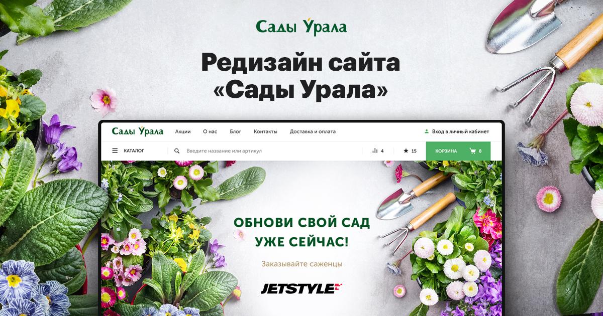 Сады Урала Интернет Магазин Саженцы